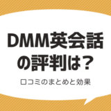 DMM英会話の評判は?口コミのまとめと効果