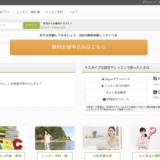 hanasoホームページトップ画面