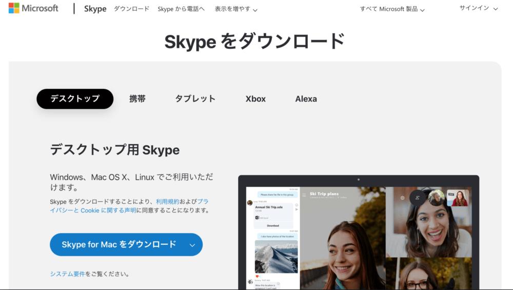 Skypeダウンロード画面