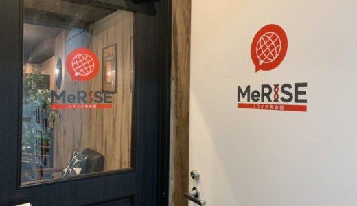 【口コミ】MeRISE(ミライズ) 英会話を徹底調査してきた話