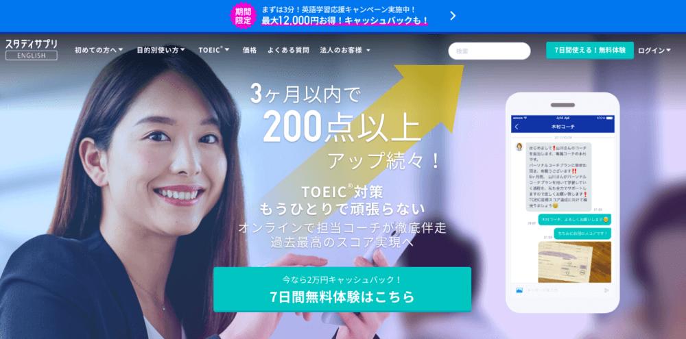 オンライン英語コーチングスタディサプリ