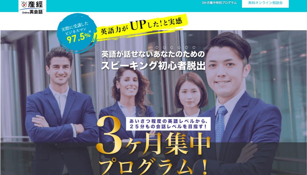 オンライン英語コーチング産経オンライン英会話