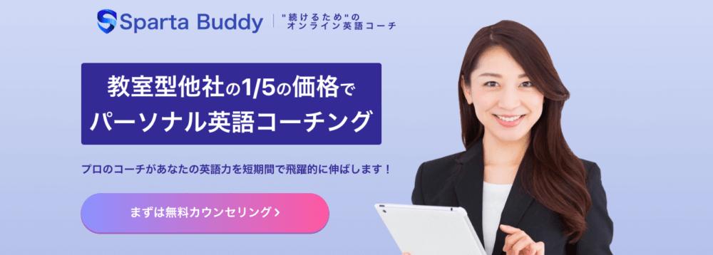 オンライン英語コーチングspartabuddy