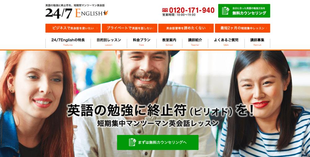 24/7 ENGLISH