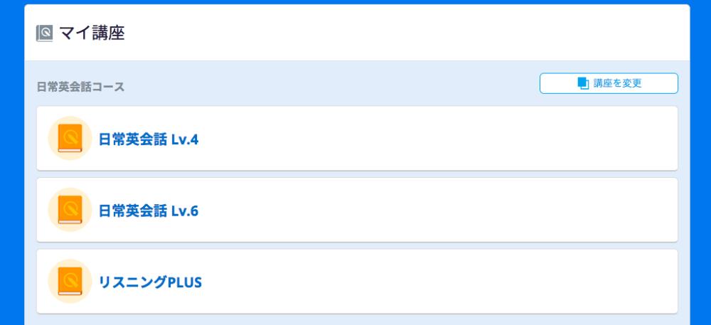 スタディサプリENGLISHは複数レベルのカリキュラムを同時に受講可能