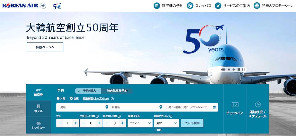 大韓航空の航空券を探している