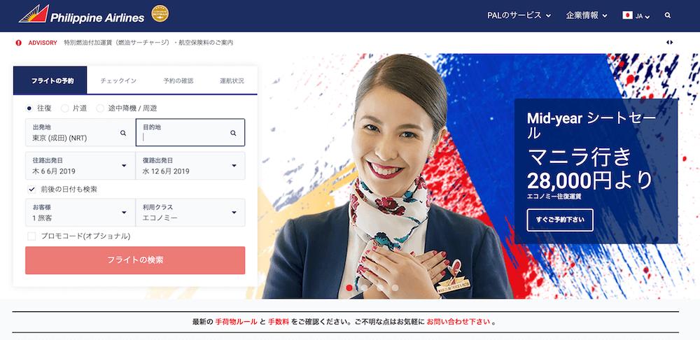 フィリピン航空の航空券を検索する