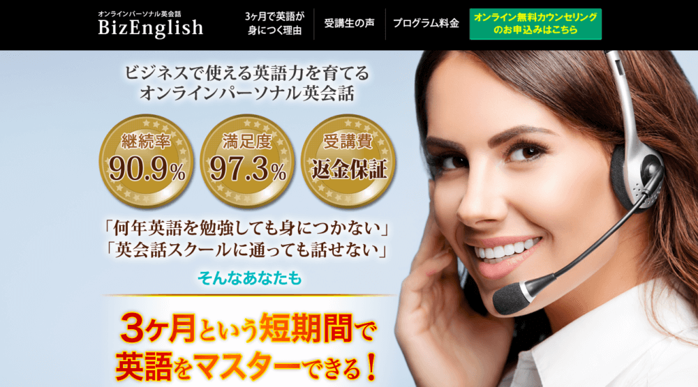 オンライン英語コーチングBiz English