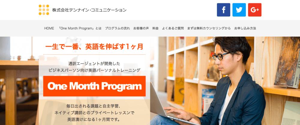 18英語コーチング one month program