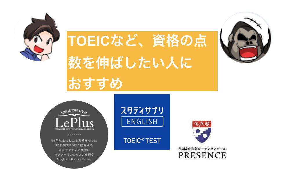 TOEICなど、資格の点数を伸ばしたい人におすすめの英語コーチングスクール