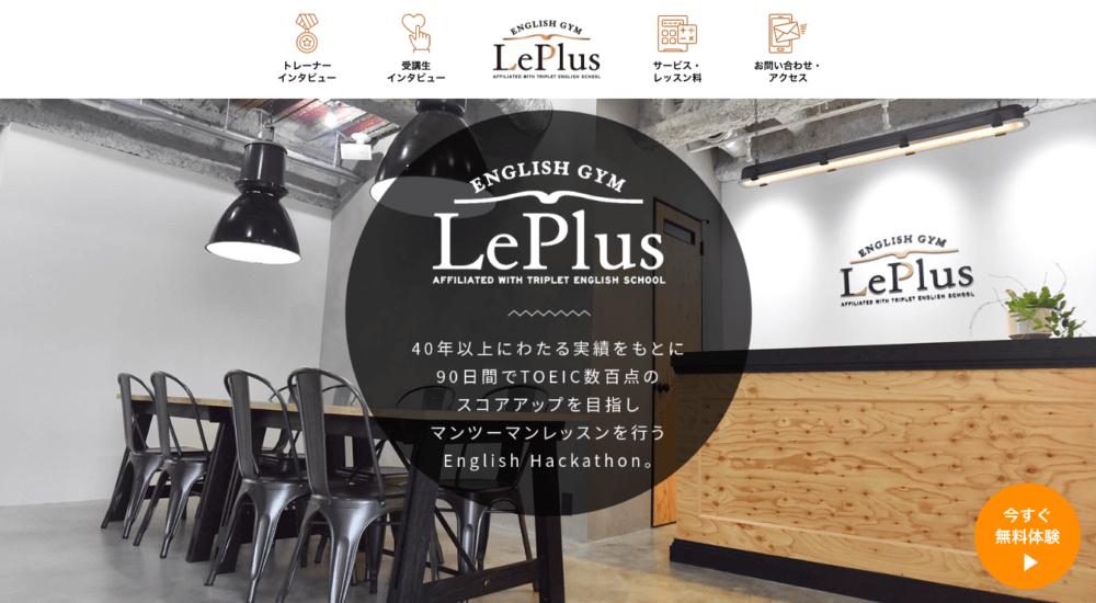 18英語コーチング LePlus