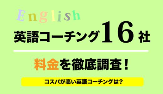 2019年版 英語コーチング16社の料金を徹底調査!【コスパ高い】