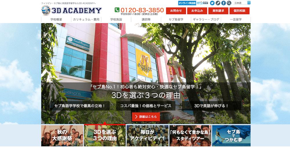 フィリピンの3D Academyに留学する