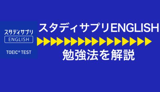 スタディサプリENGLISH(英語)最強勉強法を紹介していく!