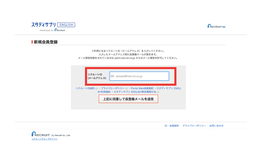 スタディサプリENGLISHのビジネス英語コース、まず仮登録メールを送信