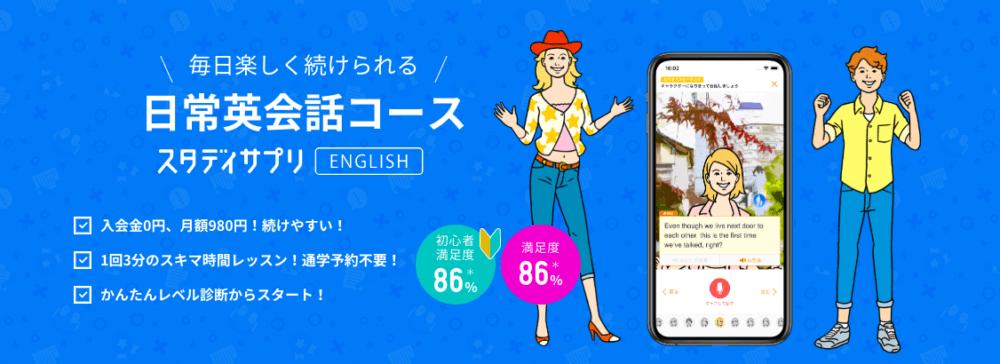 スタディサプリENGLISHのビジネス英語コースを利用すると、日常英会話コースも無料で使える
