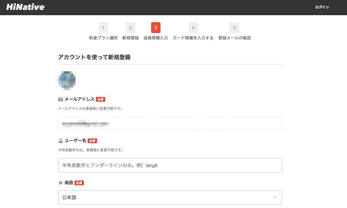 HiNative Trek ユーザー情報の入力
