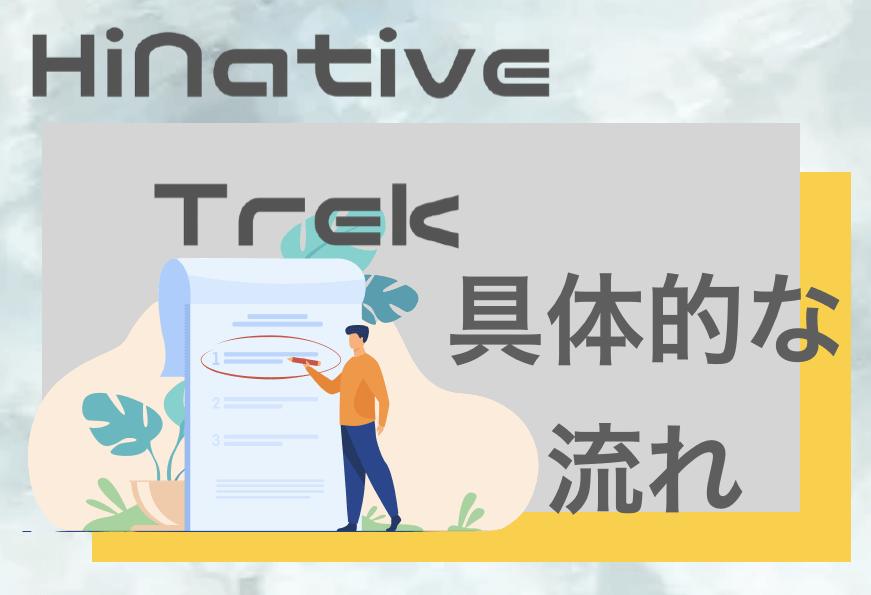 HiNative Trek 学習の流れ