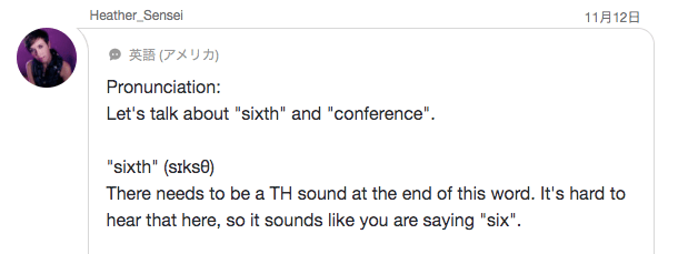 HiNative Trek 発音指導2