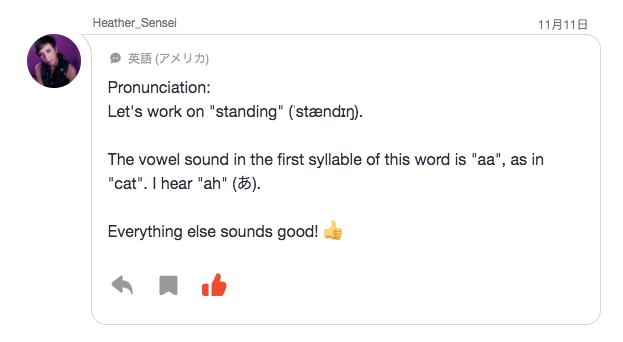 HiNative Trek 発音へのフィードバック