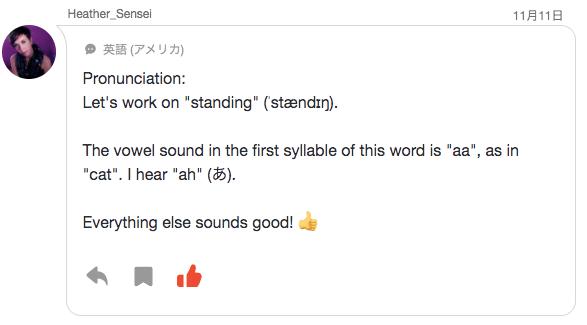 HiNative Trek 発音指導1