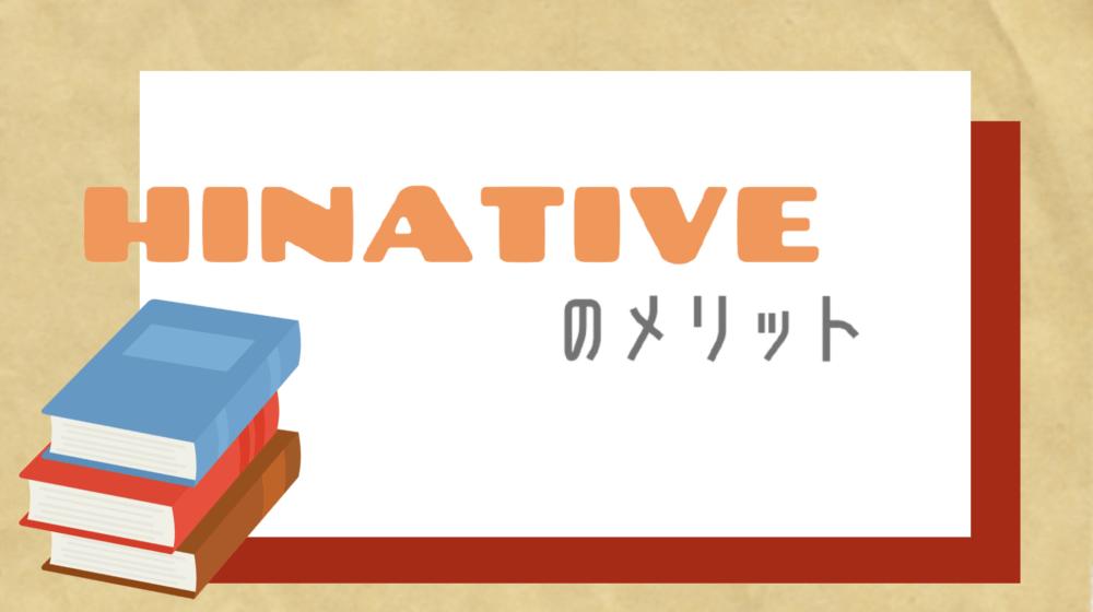 HiNativeのメリット