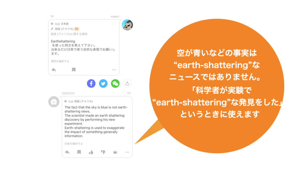 HiNative質問 earthshattering