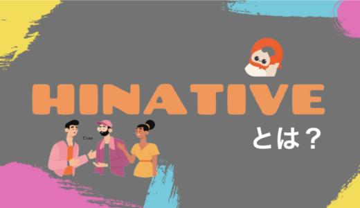 HiNative体験!アプリでネイティブスピーカーと0円交流!