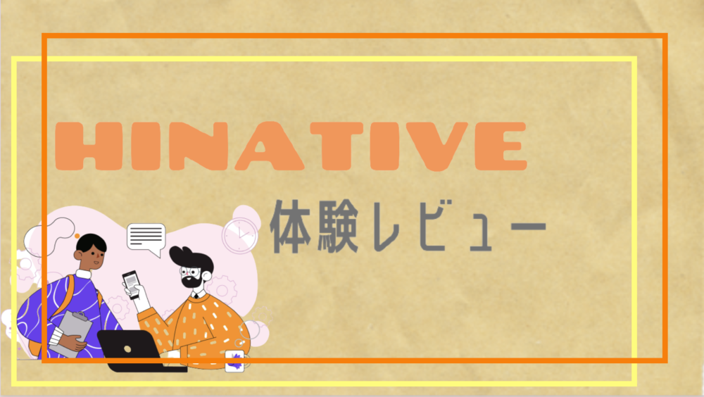 HiNative 体験レビュー