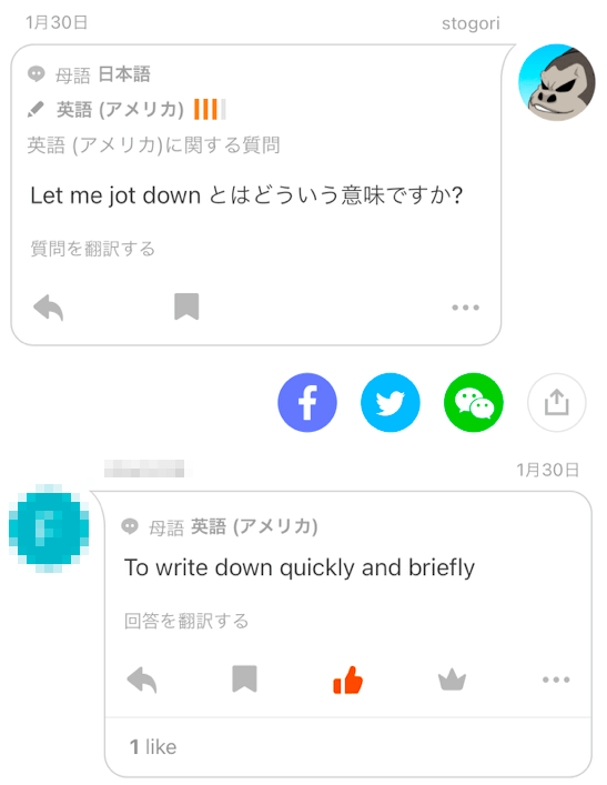 HiNative質問 jot down