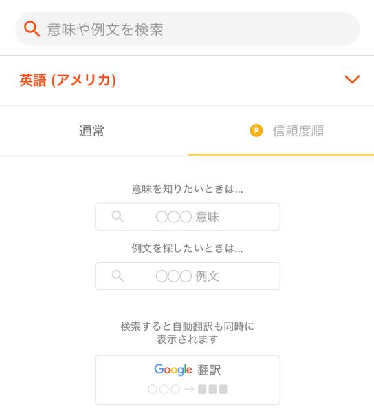 HiNative 検索機能