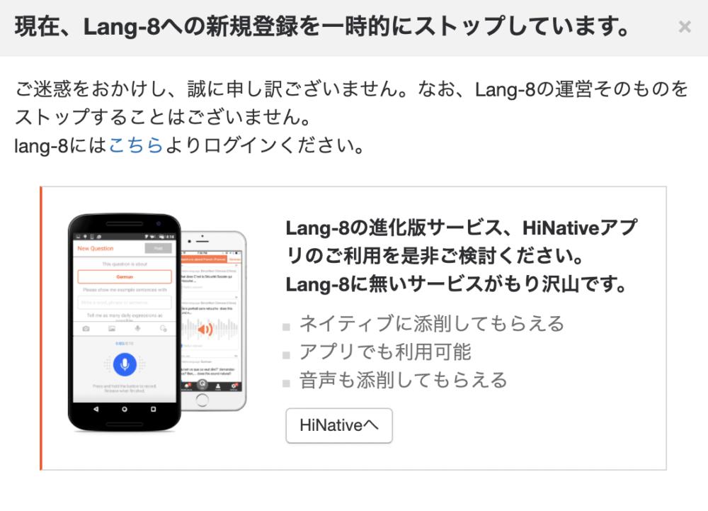 lang-8サービス停止